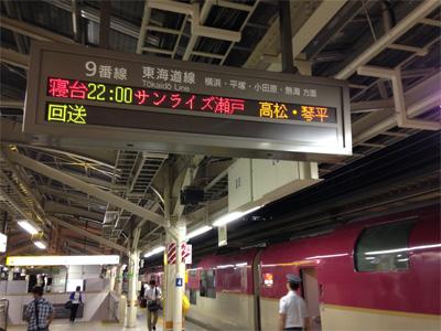 サンライズ瀬戸(I5編成)@東京駅(2014/09/14)