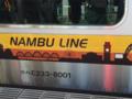 南部線E233系N1編成@登戸駅