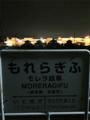 モレラ岐阜駅(2014-11-01)
