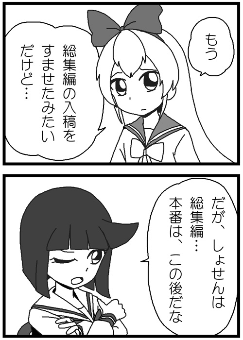 どききゅあ日記 オールスターズ総集編NewStage