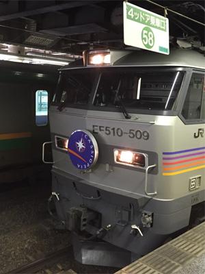 寝台特急カシオペア(EF510-509)@上野駅