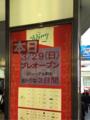 京急ショッピングプラザ ウィング高輪 EAST プレオープン