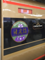 日光詣スペーシア(100系103編成)@東武浅草駅(2015-04-18)