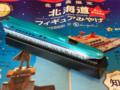 北海道フィギュアみやげ H5系