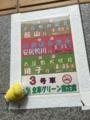 快速お座敷外房(485系G1編成ニューなのはな)@新宿駅