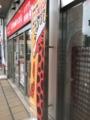 のっぽパンのぼり@Bellmart三島南口(2016/09/19)