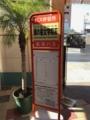 浦の星女学院前バス停@SUN!SUN! サンシャインCafe(沼津)