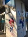 ATMコーナー@足利銀行おもちゃのまち支店