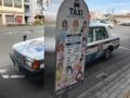 伊豆箱根タクシー@伊豆長岡駅前(2017/05/04)