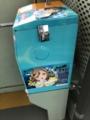 伊豆箱根バス整理券発券機(2017/05/04)