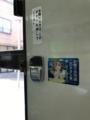 伊豆箱根バス降車ボタン(2017/05/04)