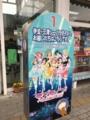 伊豆箱根バス長岡駅