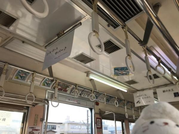 銚子電鉄3000形(車内吊り広告)