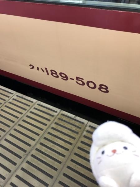 ホリデー快速富士山1号(クハ189-508)@新宿駅