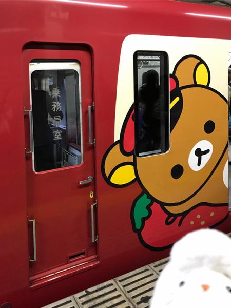 リラックマのイチゴお祝い号@品川駅
