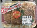 メガ~ロピア特製チキンカツ丼