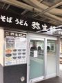 弥生軒6号店@我孫子駅