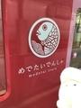 加太さかな線観光列車「めでたいでんしゃ」南海電鉄@和歌山市駅