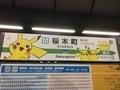 ピカチュウ@桜木町駅名