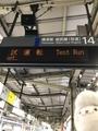 品川駅14番線試運転表示