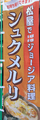 シュクメルリ鍋@松屋
