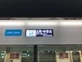 S-TRAIN元町・中華街行き@みなとみらい駅