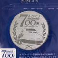 700系ラストラン乗車記念品 メダル