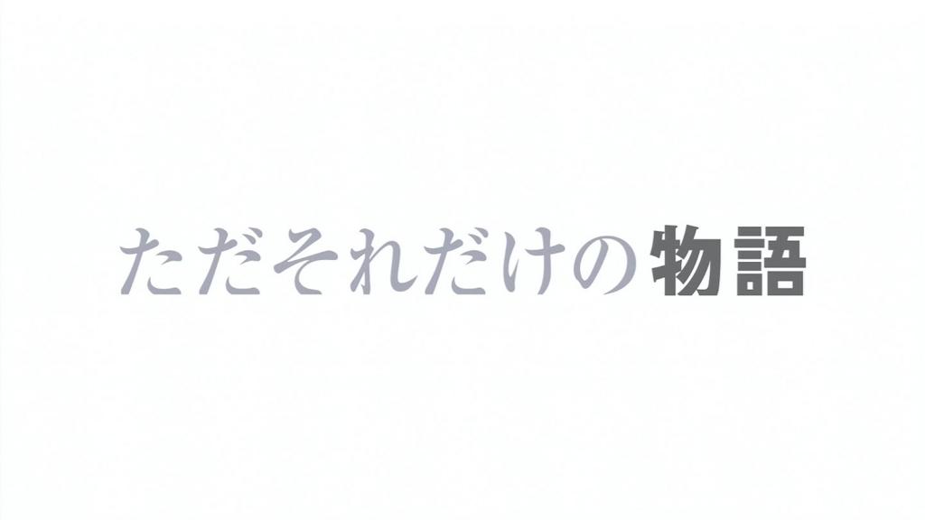 f:id:konogamikono:20160919164414j:plain