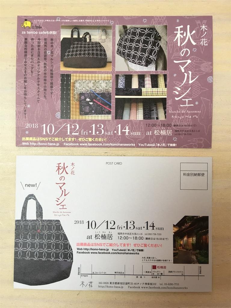 f:id:konohanaseki:20181008080644j:image
