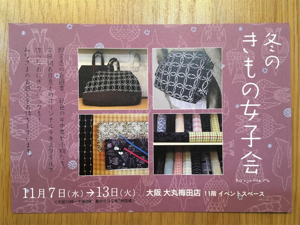 f:id:konohanaseki:20181105094449j:image