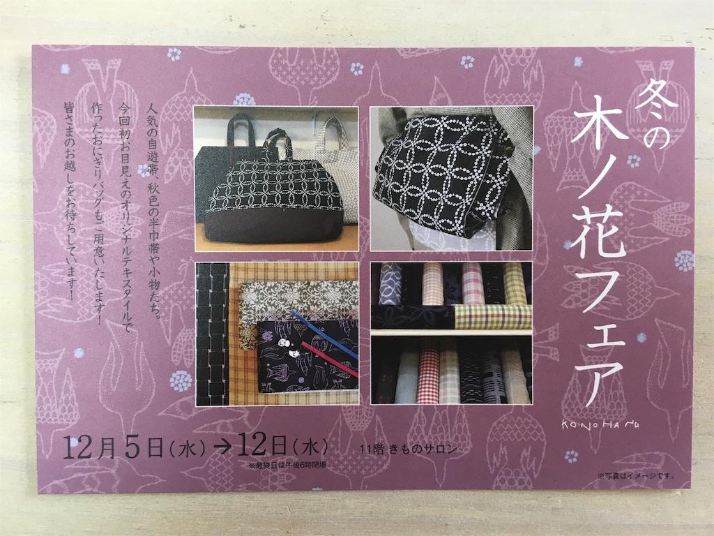 f:id:konohanaseki:20181204140234j:image