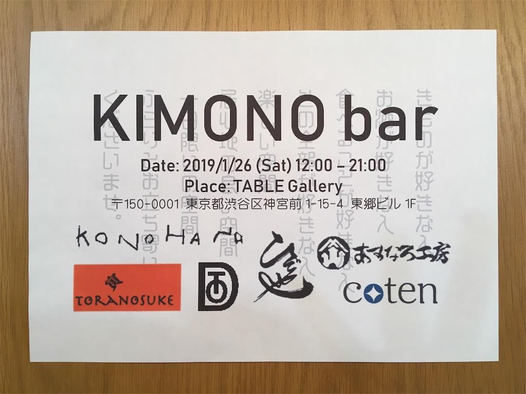 f:id:konohanaseki:20190125175155j:image