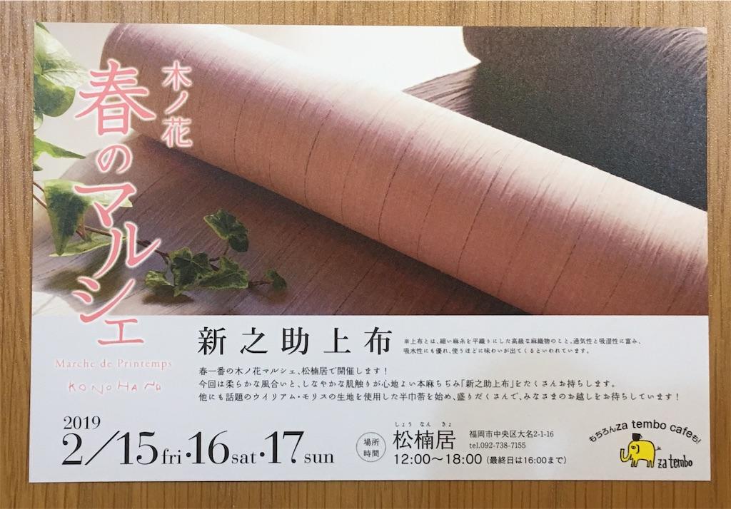 f:id:konohanaseki:20190127181340j:image