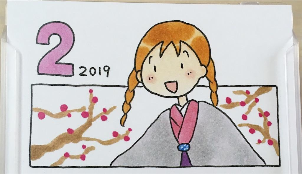 f:id:konohanaseki:20190202184102j:image