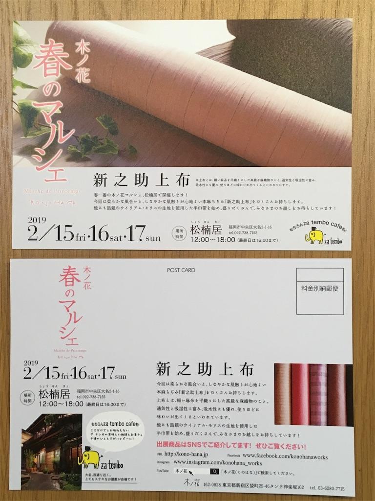 f:id:konohanaseki:20190213185303j:image