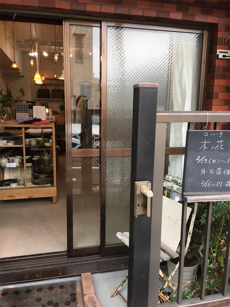 f:id:konohanaseki:20190215133750j:image