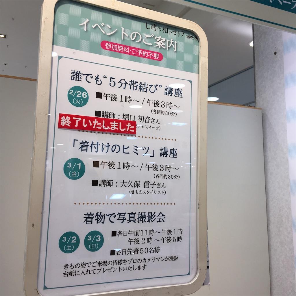f:id:konohanaseki:20190301222750j:image