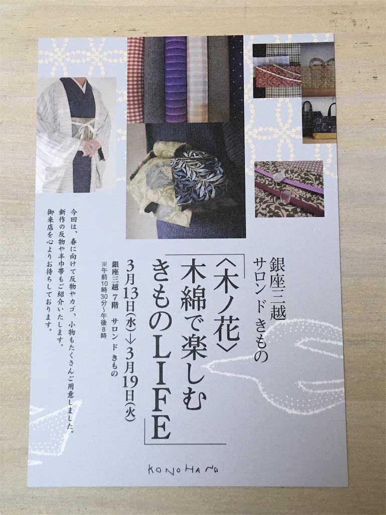 f:id:konohanaseki:20190314181215j:image