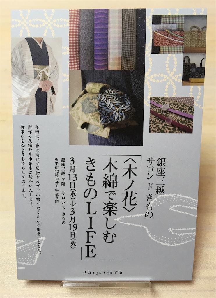 f:id:konohanaseki:20190315182009j:image