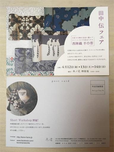 f:id:konohanaseki:20190330182514j:image