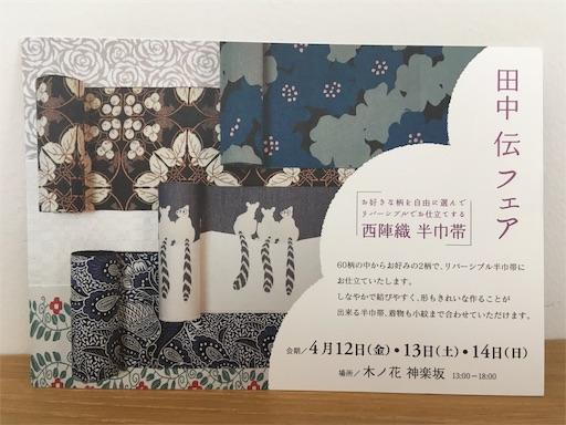f:id:konohanaseki:20190403181633j:image