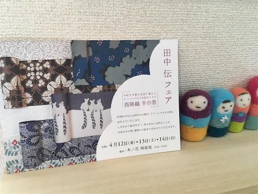 f:id:konohanaseki:20190406183245j:image