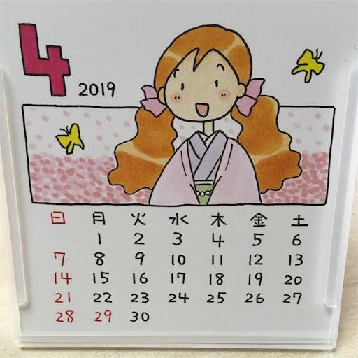 f:id:konohanaseki:20190407182232j:image