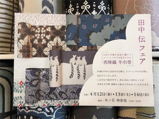 f:id:konohanaseki:20190410180041j:image
