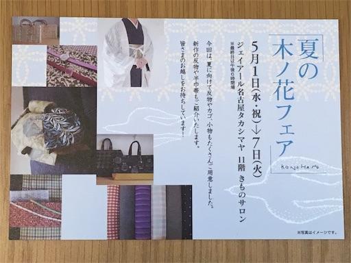 f:id:konohanaseki:20190421184551j:image