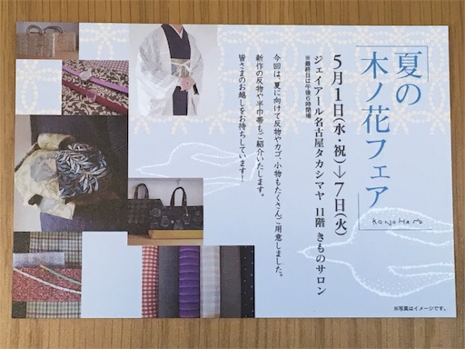 f:id:konohanaseki:20190503184711j:image