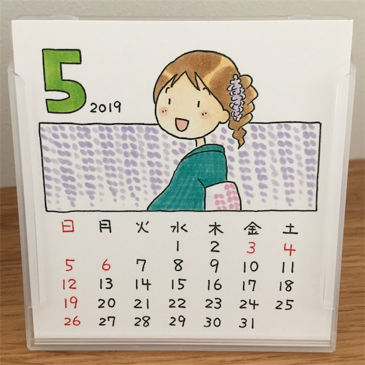 f:id:konohanaseki:20190503190025j:image