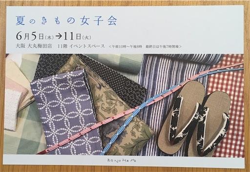 f:id:konohanaseki:20190523175310j:image