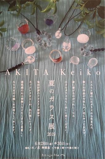 f:id:konohanaseki:20190623183051j:image