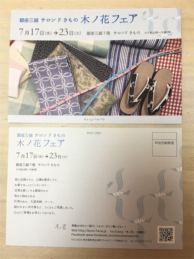 f:id:konohanaseki:20190711164458j:image